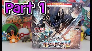 Today we are opening the new Pokemon Card set .. Darkness That consumes lightness! In America, the booster box will be released as Burning Shadows on August 4th. Do we have the best Pokemon Booster Box Opening on YouTube? Can we pull the ultra rare Marshadow Card? Stay Tuned.