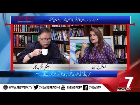 Table Talk With Fatima Saif 03 August 2018 |7news|