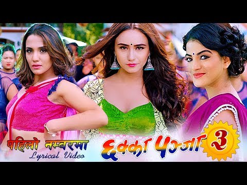 (Pahilo Number Maa | CHHAKKA PANJA 3 | New Nepali Movie Song 2075 | Deepika, Priyanka (Lyrical Video) - Duration: 4 minutes, 31 seconds.)