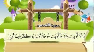 المصحف المعلم للشيخ القارىء محمد صديق المنشاوى سورة القصص كاملة جودة عالية