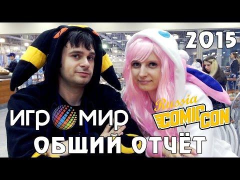 Общий отчёт - Игромир и Comic Con Russia 2015