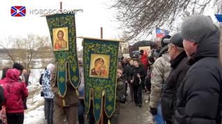 Подготовка к празднику Крещения в ДНР