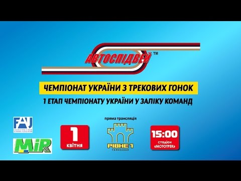 Перший етап Чемпіонату України з трекових гонок у Рівному [запис прямої трансляції]