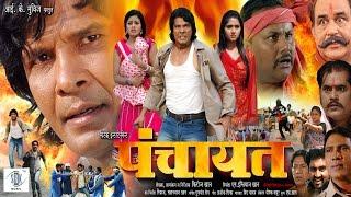 Video Panchayat | Blockbuster NEW Full Bhojpuri Movie | Viraj Bhatt,Kajal Raghvani,Tanushree Chatterjee MP3, 3GP, MP4, WEBM, AVI, FLV November 2018