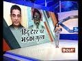Kamal Haasan should be shot dead his Hindu terror remark says Ashok Sharma - Video