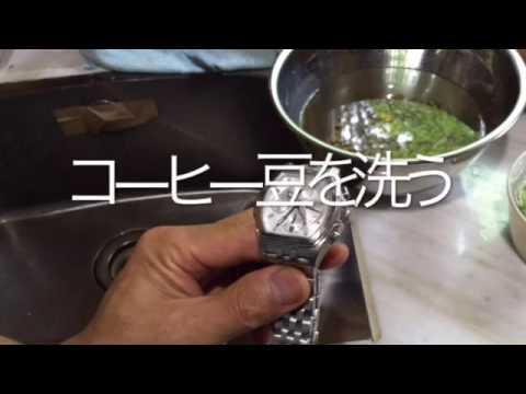 トミーのハンドロースター によるコーヒー焙煎 豆を洗う編