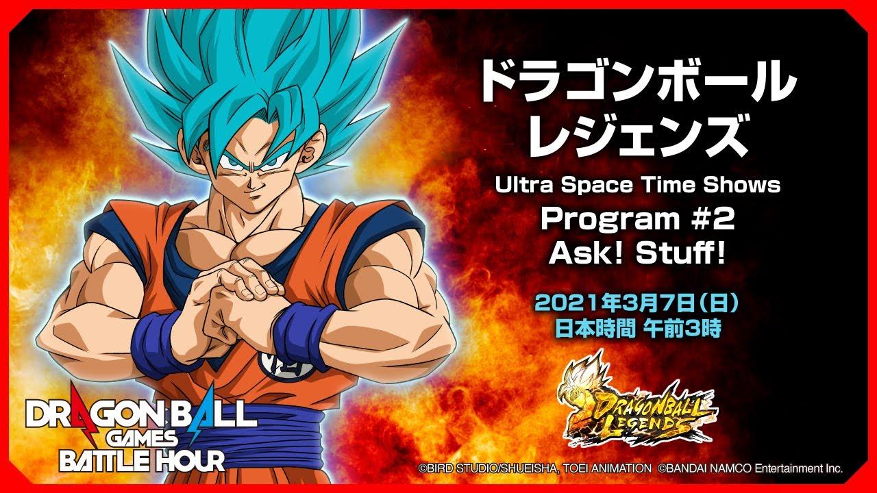 ドラゴンボールゲームスバトルアワー: ドラゴンボール レジェンズ Ultra Space Time Shows: Program #2 Ask! Stuff!