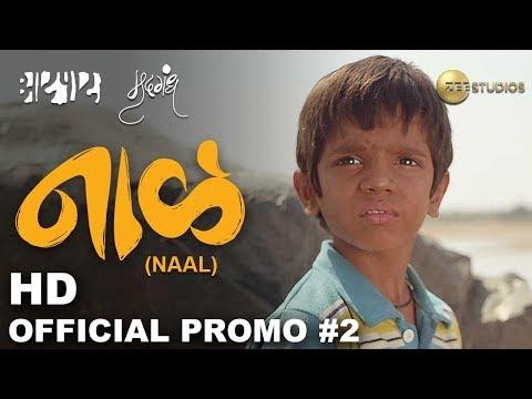 Video Naal | नाळ |Official Promo#2| Sudhakar Reddy Yakkanti | Nagraj Popatrao Manjule | Zee Studios download in MP3, 3GP, MP4, WEBM, AVI, FLV January 2017