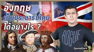 อังกฤษเป็นประชาธิปไตยได้อย่างไร?