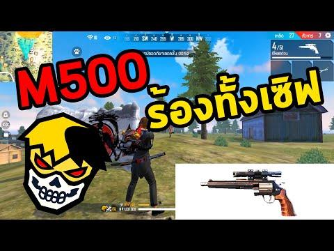FREEFIRE M500 โปรทั้งเกม ! ร้องยกเซิฟ