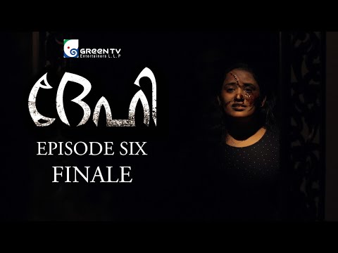 """DEHI"" 