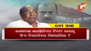 Video Former Minister Dama Rout Hints At BJD-Tito Link download in MP3, 3GP, MP4, WEBM, AVI, FLV January 2017