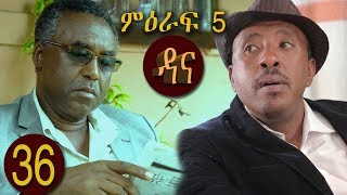 Dana Drama Season 5 Episode 36 | ዳና ድራማ ሲዝን 5 ክፍል 36