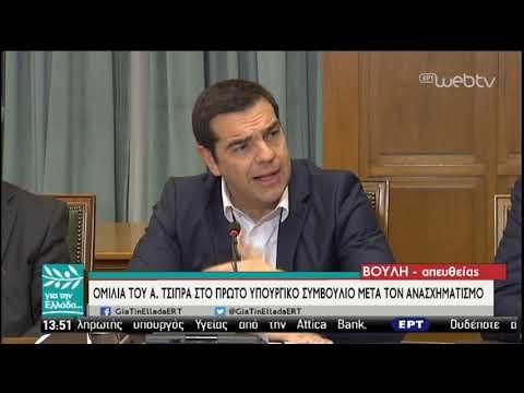 Α. Τσίπρας: Η Ελλάδα βαδίζει με σταθερότητα και ασφάλεια στον δρόμο της ανάκαμψης | 20/2/2019 | ΕΡΤ