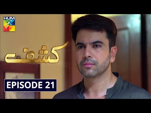 Kashf Episode 21 HUM TV Drama 1 September 2020