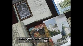 Скарби духовної величі України. Виставка. Ніжин 26.07.2018