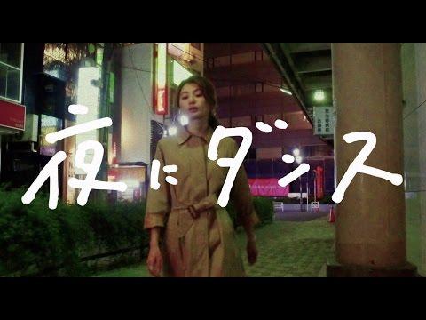 , title : 'フレンズ「夜にダンス」'