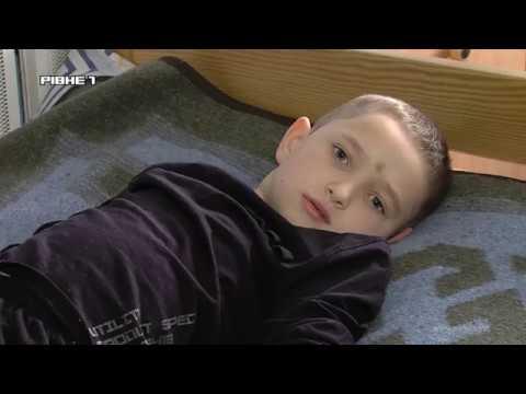 На Рівненщині потребує допомоги 8-річний хлопчик [ВІДЕО]