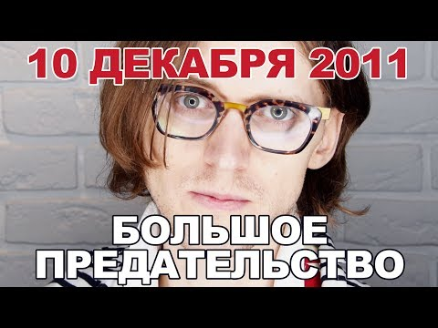 ТРАГЕДИЯ 2011 ГОДА