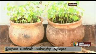 Training To Set Up The Home Garden Held In Namakkal spl video news 11-12-2013