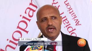 What's New - Inauguration Ceremony of Ethiopian Aviation Academy