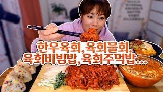 오늘은 육회특집!! 190320/Mukbang, eating show