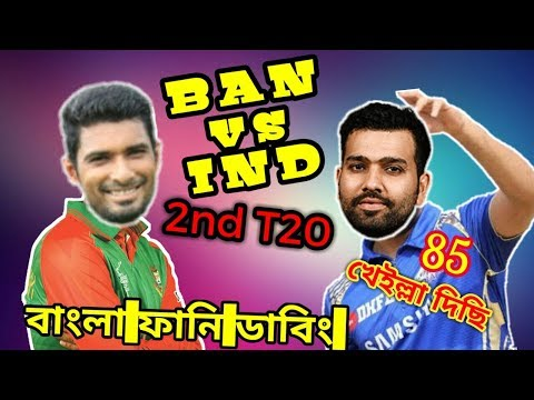 Bangladesh vs India 2nd T20 After Match Bangla Funny Dubbing | Mahmudullah, Rohit Sharma, Biplob