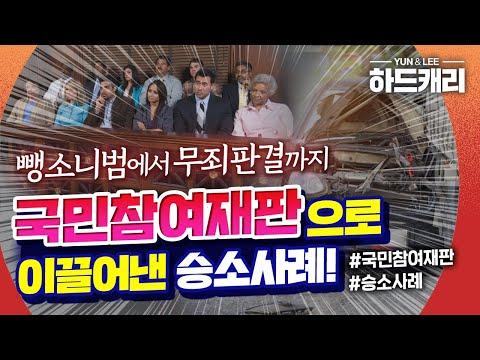 교통사고뺑소니 국민참여재판 전원일치 무죄판결