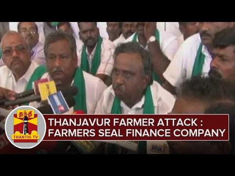 Thanjavur-farmer-Attacked--Farmers-Association-seals-Private-Finance-Company-ThanthI-TV-13-03-2016