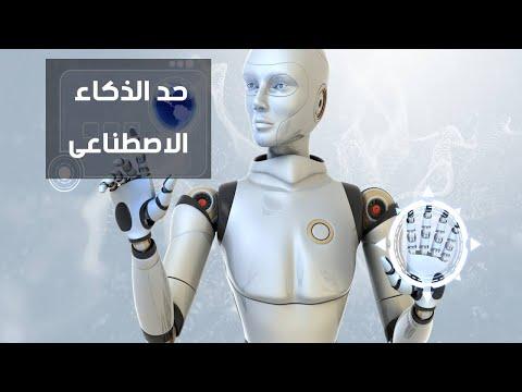 العرب اليوم - شاهد: أسرار الذكاء الاصطناعي والتكنولوجيا