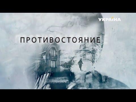 Противостояние (1 серия) (видео)