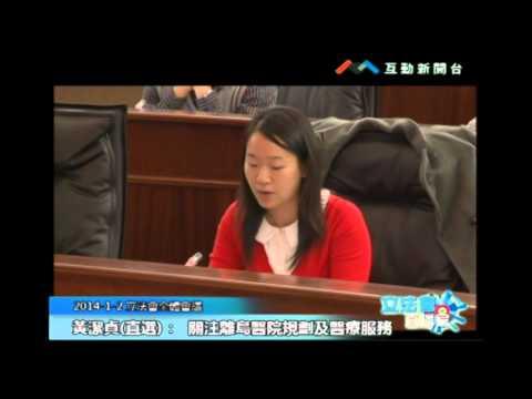 黃絜貞20140106立法會議
