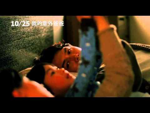 《我的意外爸爸》中文前導預告
