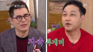 유재석, 김용만 집에서 '배은망덕' 하게 군 사연