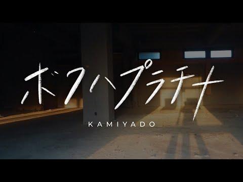 , title : '神宿「ボクハプラチナ」MV'