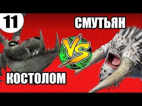 ВЕЛИКИЙ СМУТЬЯН vs КОСТОЛОМ. Кто самый сильный дракон?