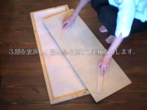 手ぬぐい用 額縁 木製の取付方法 動画