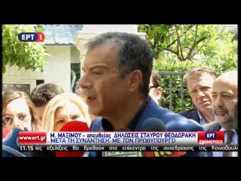 Δηλώσεις Σταύρου Θεοδωράκη μετά τη συνάντηση με τον Πρωθυπουργό