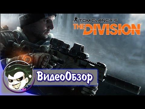 Обзор игры Tom Clancy's The Division: 10 из 10, мастхэв! Честное мнение эксперта
