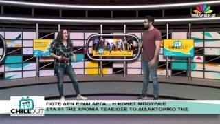 CHILL OUT επεισόδιο 29/3/2016