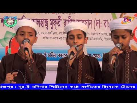 Download নাতে রাসূল, নূর-ই মদিনা শিল্পিগোস্টি, পিরোজপুর HD Mp4 3GP Video and MP3
