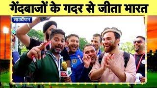 Team India को मिली Heart Attack जीत, भारत के इस Bowling Attack से दुनिया भयभीत | Ind vs Afg | #CWC19
