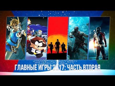 Главные игры 2017: часть вторая