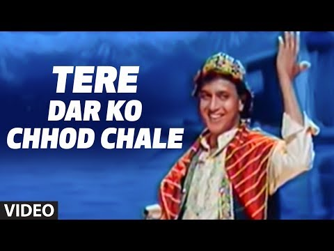 Video Tere Dar Ko Chhod Chale [Full Song] | Ganga Jamunaa Saraswati | Mithun Chakraborty download in MP3, 3GP, MP4, WEBM, AVI, FLV January 2017