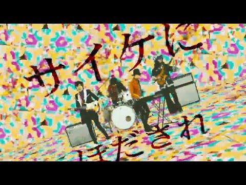 , title : 'オワリカラ「今夜のまもの」MV(5/18発売アルバム「ついに秘密はあばかれた」より)'