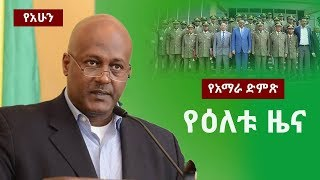 Voice of Amhara Daily Ethiopian News February 5, 2018