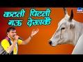 New Haryanvi Gau Mata Song || कटती पिटती  गऊ देखकै ॥ Dinesh Kiloi || Latest Haryanvi Ragni 2017