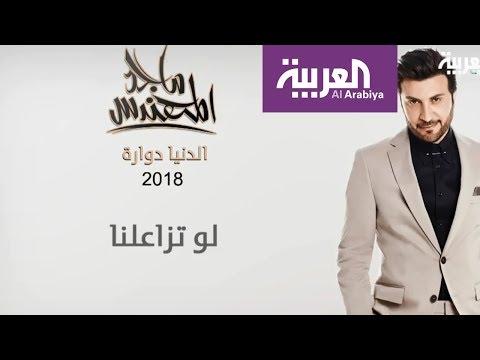 العرب اليوم - 24 أغنيةً تضع ماجد المهندس في الصدارة