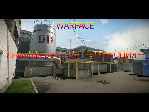 Warface. Индифферент Vs   _--ТЕОГОНИЯ--_ \