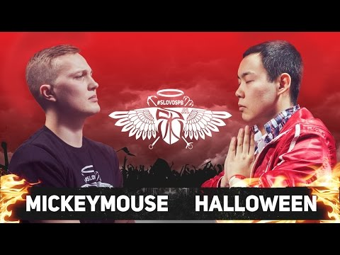 #SLOVOSPB - MICKEYMOUSE vs HALLOWEEN (1/8 ФИНАЛА) (2016)